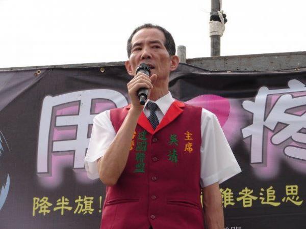 台灣建國聯盟主席吳清。(圖擷取自臉書)