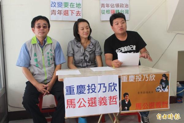 青年佔領政治陣線在馬公市推出冼義哲與石乃欣分別參選市代表及里長。(記者劉禹慶攝)