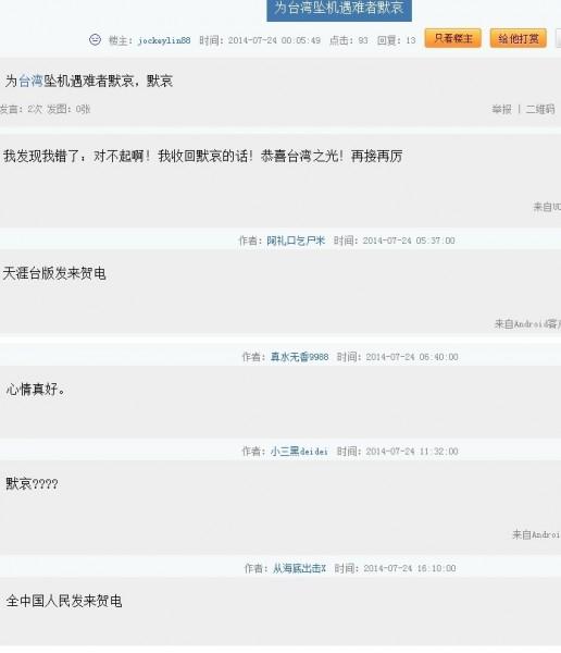 部分冷血中國網友對此次復興航空空難的回應,令人憤慨。(圖擷取自網路)