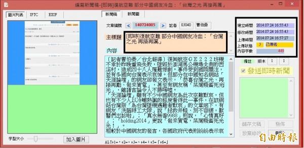 原稿單紀錄(記者曹伯晏攝)