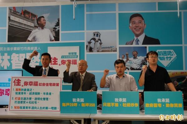 林智堅(左一)推出1500戶、每月租金7千的社會住宅政見。(記者蔡彰盛攝)