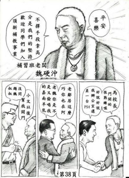 魏硬沖登場。(翻攝Jerry Kuo臉書)