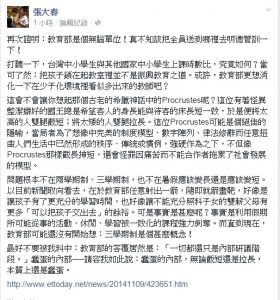 針對教育部擬開辦國中小學的第三學期課程,作家張大春在臉書上痛罵教育部「無腦」。(擷取自張大春臉書)