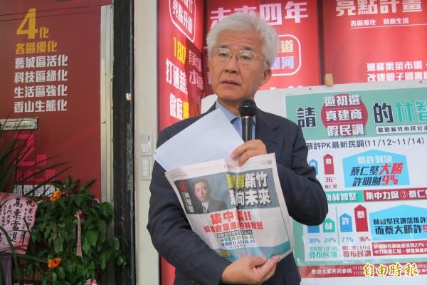 蔡仁堅批評林智堅在報上公布民進黨中央黨部的民調,表態民眾高達78.5%,高於歷次新竹市長投票率,也高過近兩次的總統投票率,不可思議。(記者何宗翰攝)
