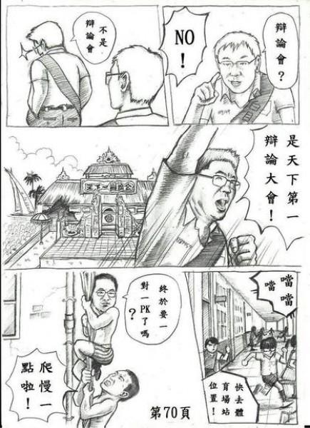 天下第一辯論大會,有濃濃七龍珠漫畫梗。(翻攝Jerry Kuo臉書)