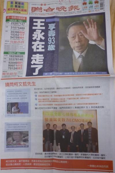 《聯合晚報》今天刊登匿名選舉廣告,明確違反選罷法。(記者曾韋禎翻攝)
