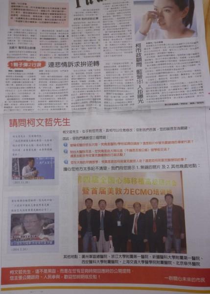 《中國時報》今天刊登匿名選舉廣告,明確違反選罷法。(記者曾韋禎翻攝)