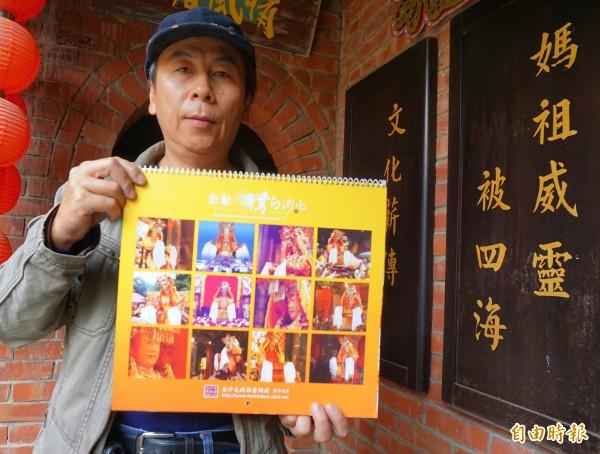 白沙屯媽祖婆網站推廣白沙屯媽祖12幅月曆,今年邁入第6年,全國有82處免費索取地點。(記者張勳騰攝)
