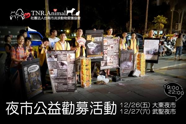 台南市流浪動物愛護協會將發起夜市公益勸募活動。(記者黃欣柏翻攝)