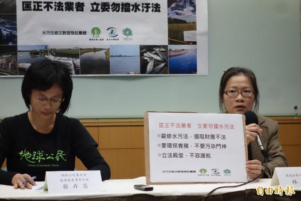 環團表示,水污法修法大幅提高罰金上限,對守法業者並不會造成影響,還能有效嚇阻違法業者,要求國民黨立委應「迷途知返」。(記者蔡穎攝)