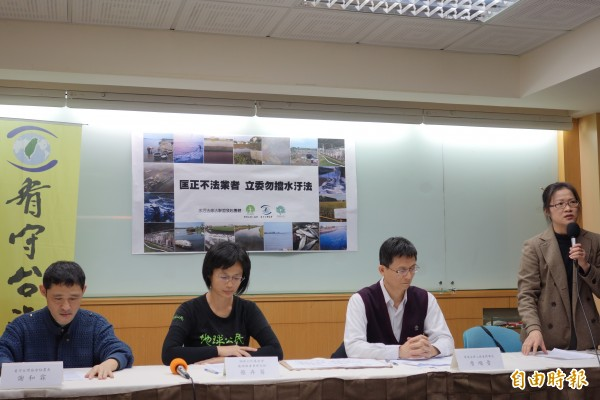 環境法律人協會、地球公民基金會和看守台灣協會今共同召開記者會,點出水污法卡關的關鍵在提高罰則、拉大懲處級距和納入畜牧業等議題,遭國民黨立委百般抵制。(記者蔡穎攝)