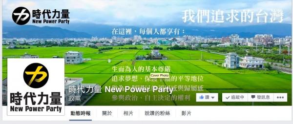 時代力量21日晚間公布臉書粉絲頁。(取自時代力量臉書粉絲頁)