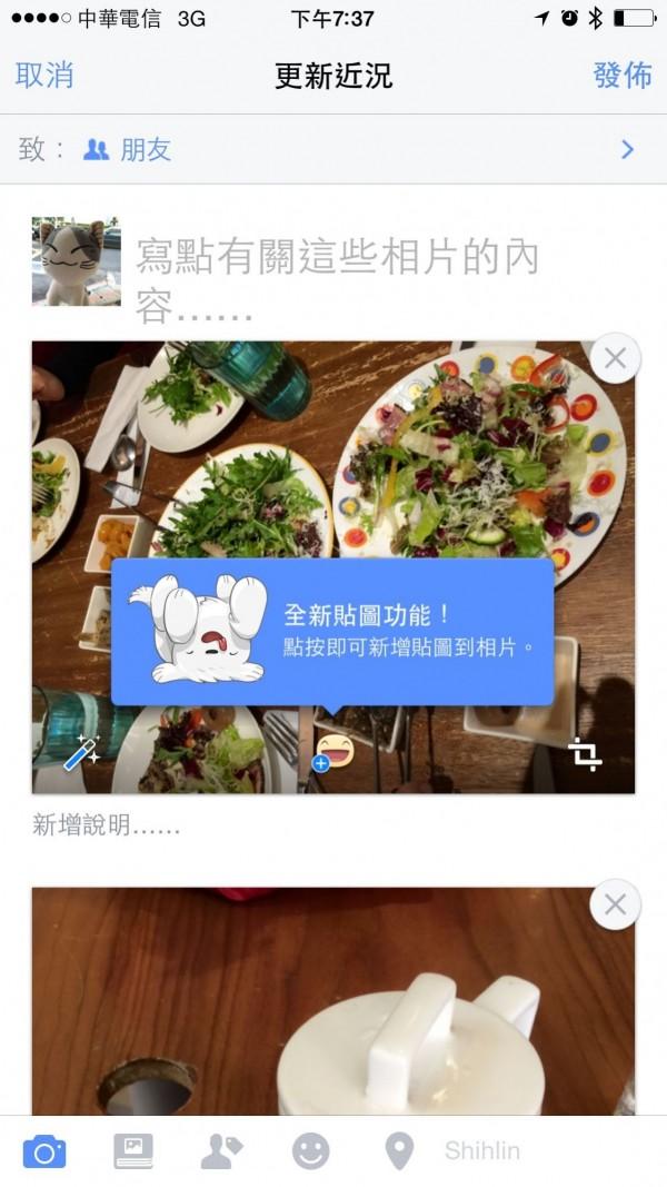 臉書新增貼圖的功能,讓照片搭配臉書貼圖,一氣呵成,擺明是挑戰LINE Camera與其他照片後製App。(記者陳炳宏翻攝)
