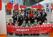 2015年第十八屆「俄羅斯阿基米德國際發明展」,台灣代表團獲得亞軍。(中華創新發明學會提供)