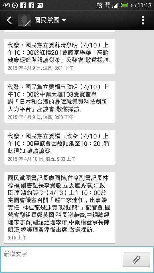 藍黨團發出採訪通知,告知邀中鋼構董事長、總經理出席記者會(記者陳彥廷翻攝)