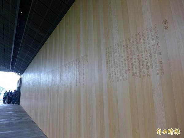 雲門舞集淡水文化藝術教育中心,通往劇場入口的走廊上有詳載捐款芳名錄的老台檜,不時散發一股天然的木頭香。(記者李雅雯攝)