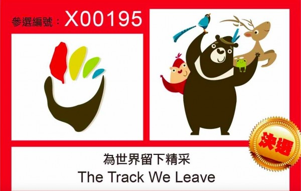 2017世大運吉祥物決定是台灣黑熊。(圖擷取自北市觀傳局網站)