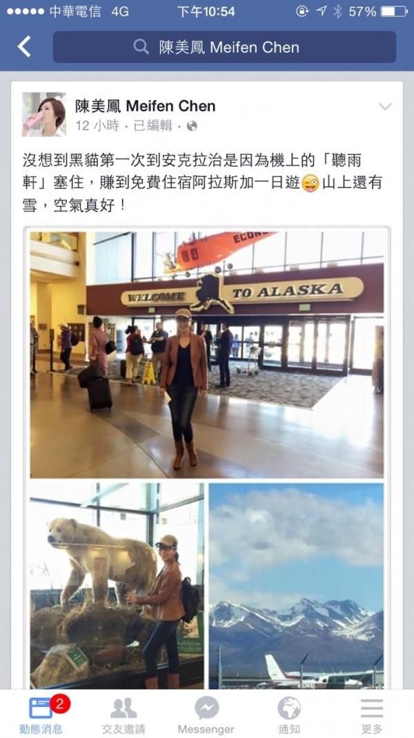 藝人陳美鳯在5月4日搭上華航台北—紐約班機,準備前往紐約打離婚官司,沒想到遇到機上全數10間廁所全數罷工事件,她跟著全機其它274位旅客一起改降美國安克拉治,還被華航安排住進飯店。來不及打官司的陳美鳳不但沒有生氣,她還「正面思考」在臉書PO文「賺到了,感謝老天爺的美意。」(拍攝陳美鳯臉書)