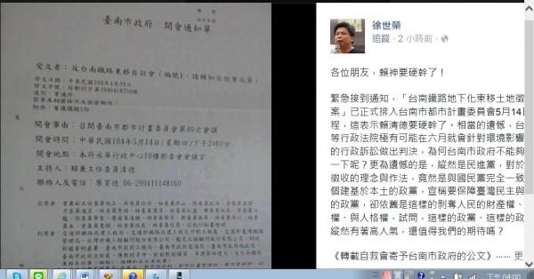台南市府啟動南鐵都計程序,徐世榮砲轟賴神「硬幹」。(記者洪瑞琴翻攝)