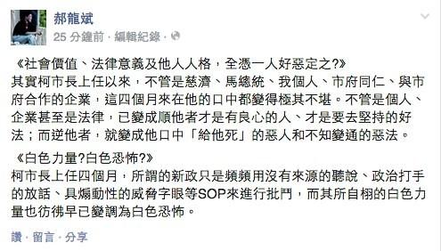 前台北市長郝龍斌批柯文哲白色力量變調成白色恐怖。(翻攝郝龍斌臉書)