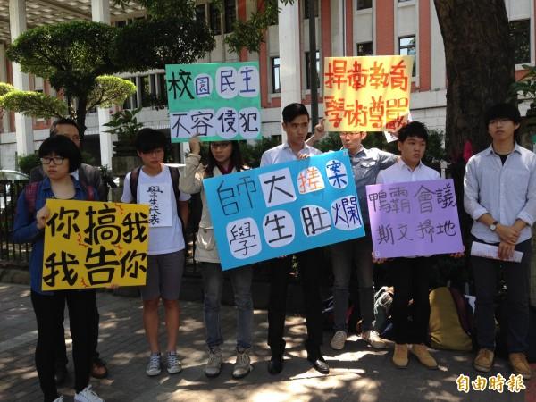 台師大學生會等一行人控訴校方打壓學生自治,今天赴教育部前陳情。(記者林曉雲攝)