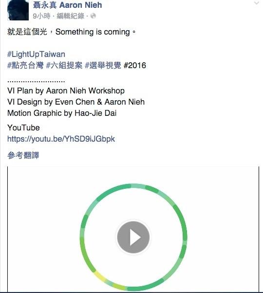 知名設計師聶永真凌晨在臉書上傳一50秒影片「Light up Taiwan點亮台灣」,蔡英文2016總統大選競選主軸「點亮台灣」競選主視覺首度曝光。(取自聶永真臉書專頁)