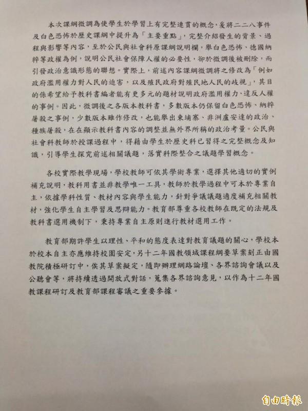 教育部今天傍晚發出回應新聞稿全文,最後一段期許學生理性和平,學校應維持校園安定。(記者林曉雲攝)