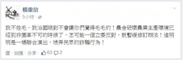 都計學者楊重信臉書連續三篇貼文砲轟農舍修法暫緩之一。(圖擷取自楊重信臉書)