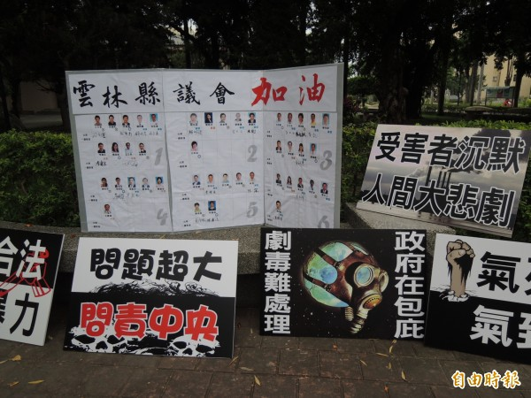 虎尾反空污大遊行,現場張貼大型看板,喚起公民自覺。(記者廖淑玲攝)