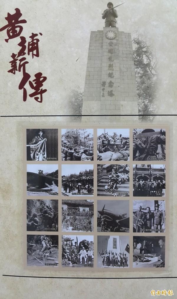 陸軍官校黃埔薪傳郵摺照片出包。(記者陳文嬋攝)