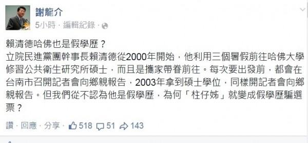 謝龍介在臉書以「賴清德哈佛也是假學歷?」為題po文。(擷自臉書)