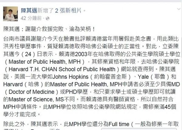 立委陳其邁在臉書回擊國民黨謝龍介救援洪秀柱學歷事件「完敗」。(擷自臉書)
