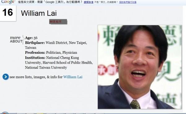 台南市長賴清德獲哈佛大學傑出校友。(擷自網站)