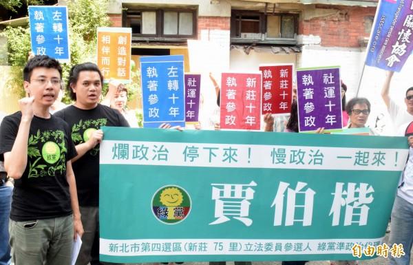 綠黨賈伯楷(左)宣布參選新莊區立委。(記者陳韋宗攝)