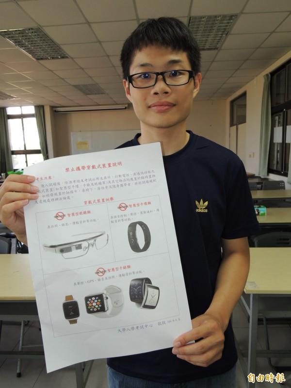 大學指考今年首度將穿戴式裝置如智慧型手錶、手環、眼鏡(Google Glass)禁止考生攜帶進試場教室,違規要扣分。(記者楊金城攝)