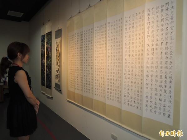 吳東林的瘦金體千字文。(記者楊金城攝)