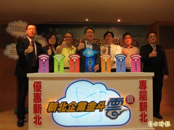 新北市政府經發局與6家網路服務業者合作,推出第三代金斗雲服務,24日與業者代表共同進行啟動儀式。 (記者何玉華攝)