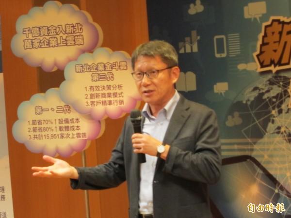 新北經發局長葉惠青說,雲端服務可讓業者節省七成四的設備成本及八成的軟體成本。(記者何玉華攝)