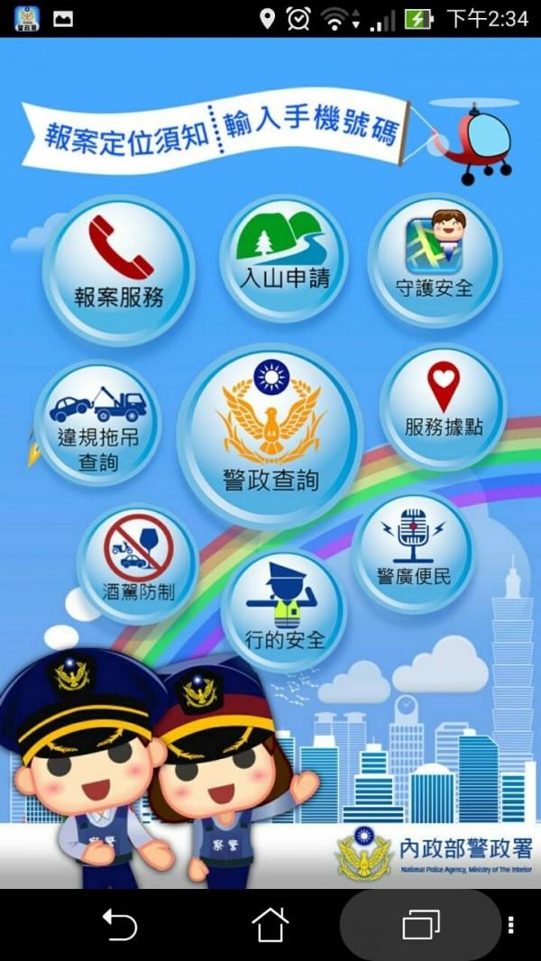 「警政服務App」應用軟體中「守護安全」功能(記者邱俊福翻攝)
