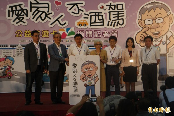 台北市長柯文哲(左3)今出席公益悠遊卡捐贈儀式。(記者郭逸攝)