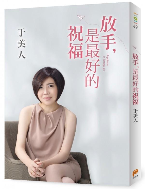 于美人出新書,自嘲封面修得太完美。(皇冠提供)