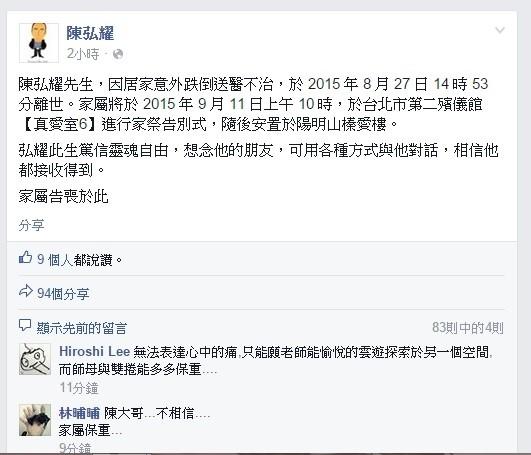 台灣漫畫家陳弘耀在家中跌倒,八月廿七日下午傷重不治,家屬在臉書貼出告喪。(圖取自陳弘耀臉書)