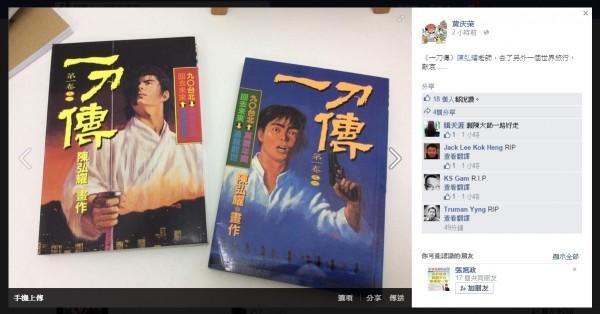 台灣漫畫家陳弘耀辭世,享年五十一歲的,網友分享其在一九八九年出版的《一刀傳》,科幻武俠風格深獲讀者愛戴。(圖取自陳弘耀臉書)