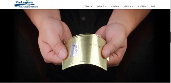 輝能科技官網聲稱,可彎曲的鋰電池技術獨步全球。(擷取自輝能官網)