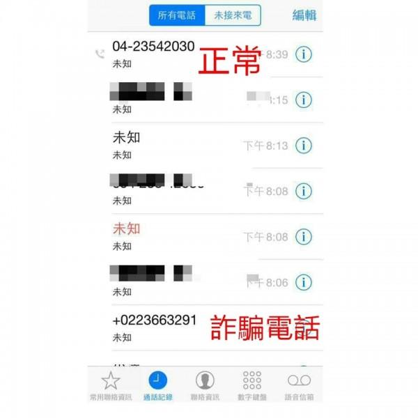 警方提醒看到來電顯示號碼前有「+」號的電話,儘量不要接,有可能是詐騙電話。(記者姚岳宏翻攝)警方提供
