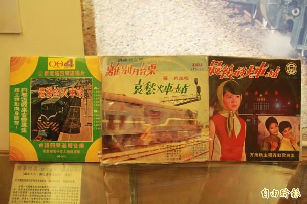 福井鐵道文物館近期展出,有多張以火車為主題的黑膠唱片。(記者陳冠備攝)