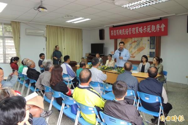 台東農改場舉辦有機果園栽培管理策略觀摩會。(記者張存薇攝)