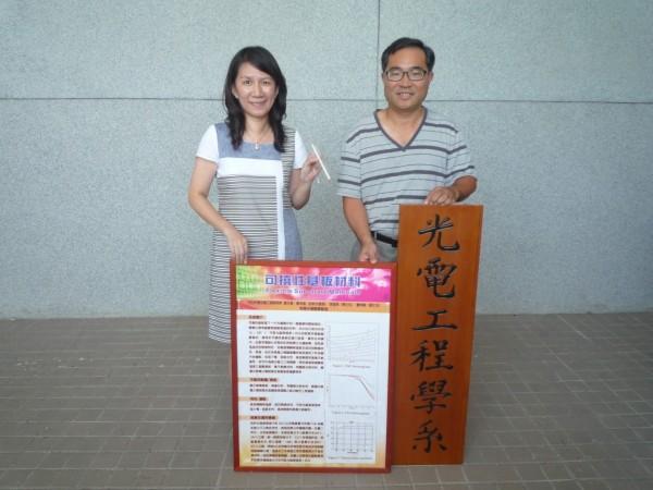 中山大學光電系副教授張美濙與黃文堯教授,花了20年的時間,成功研發3種應用於可撓式OLED的關鍵材料。(圖中山大學提供)