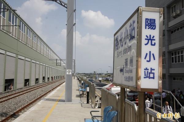位於潮州車輛基地內的行政大樓前,出現了隱藏版的台鐵車站「陽光小站」。(記者邱芷柔攝)
