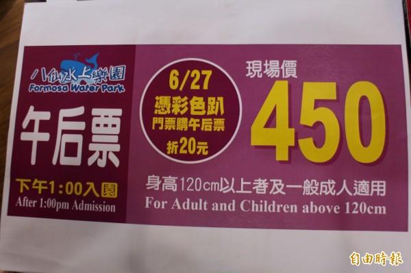 八仙午後票註明憑彩色趴門票可折價。(記者黃捷攝)